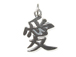Sterling Silver Chinese Love Symbol Charm with Jumpring