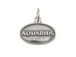 Sterling Silver Aquarius Zodiac Pendant Charm with Jumpring